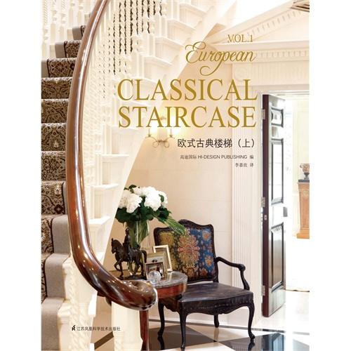 【欧式古典楼梯(**册)(电子书)图片】高清图