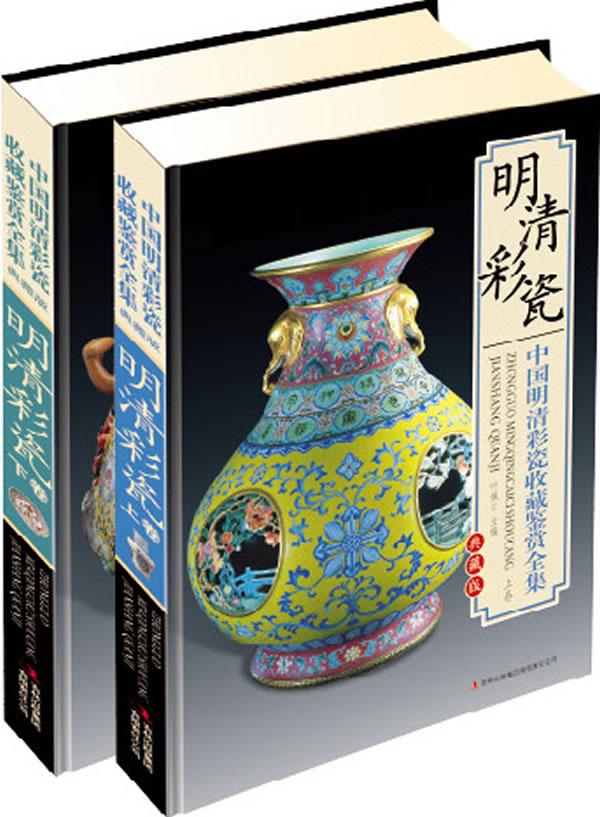 中国明清彩瓷收藏鉴赏全集下载