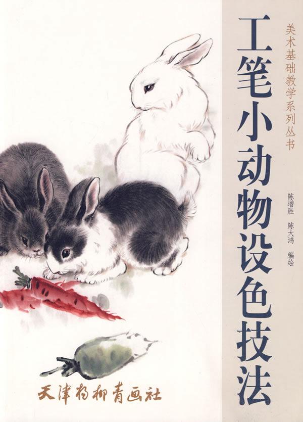 工笔小动物设色技法(美术基础教学系列丛书)
