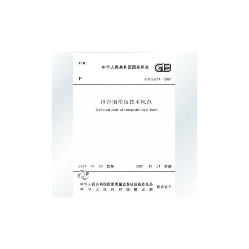 《组合钢模板技术规范(gb50214-2001)》_简介_书评