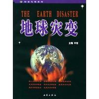《地球灾变――探索与发现系列》封面