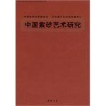 中国紫砂艺术研究