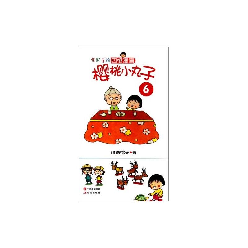 全新手绘四格漫画樱桃小丸子(6)