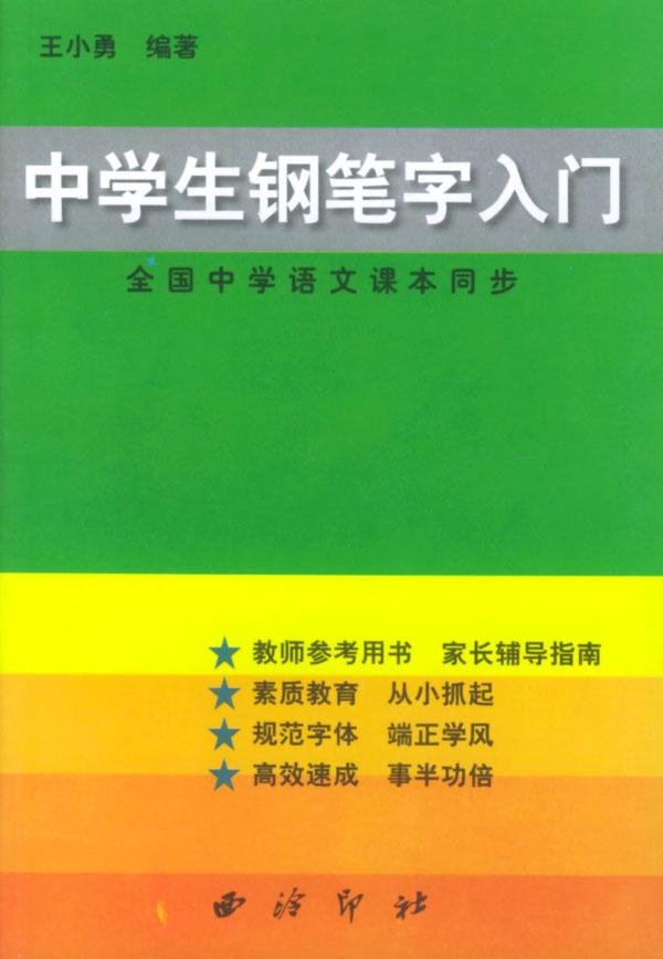 中学生钢笔字入门下载 rain.net.cn