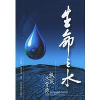 《生命之水:纵谈水资源》封面