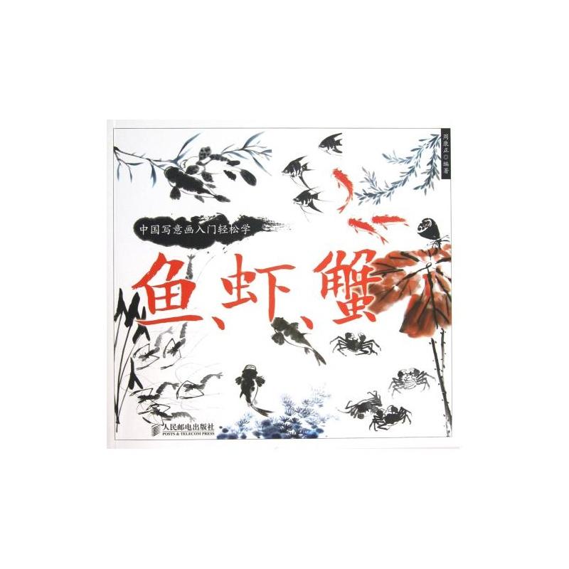 鱼虾蟹/中国写意画入门轻松学 正版 周康正