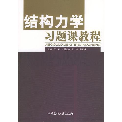 结构力学 中国建材出版社