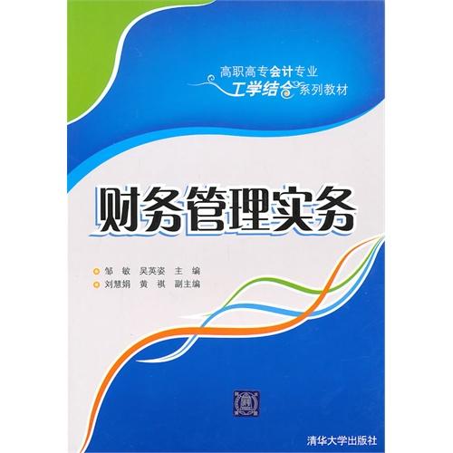财务管理实务(高职高专会计专业
