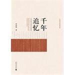 千年追忆——云南壮族历史表述中的侬智高