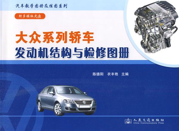 大众系列轿车发动机结构与检修图册图片