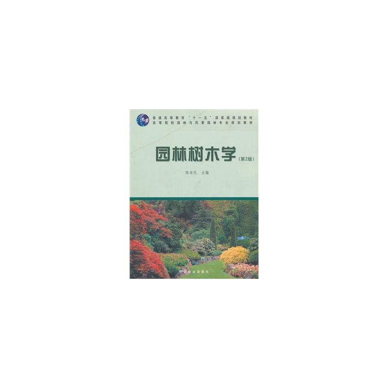 园林树木学(第二版) 陈有民