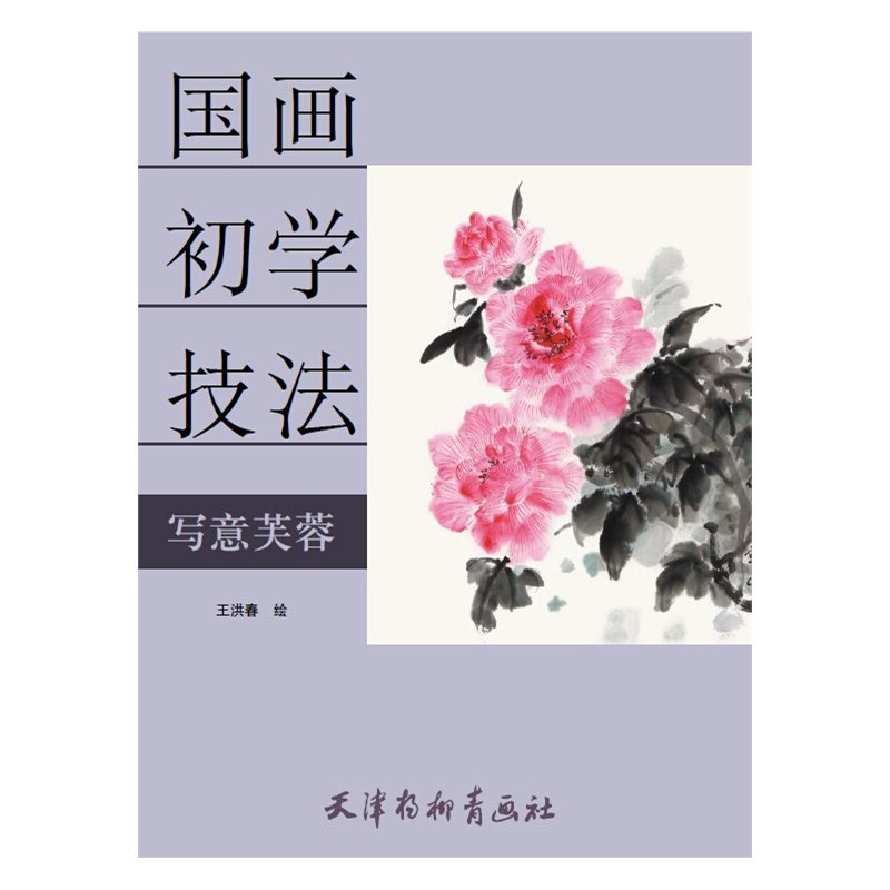 国画初学技法—写意芙蓉