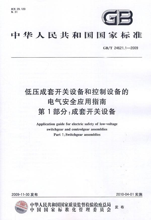 《低压成套开关设备和控制设备的电气安全应用指南 第1部分:成套开关设备》电子书下载 - 电子书下载 - 电子书下载