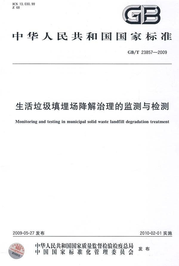 《生活垃圾填埋场降解治理的监测与检测》电子书下载 - 电子书下载 - 电子书下载