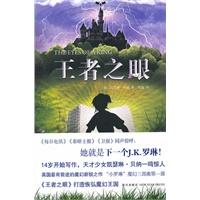 """王者之眼(""""小罗琳""""魔幻三部曲"""
