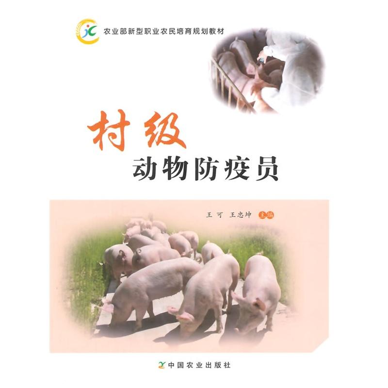 村级动物防疫员(农业部新型职业农民培育规划教材)