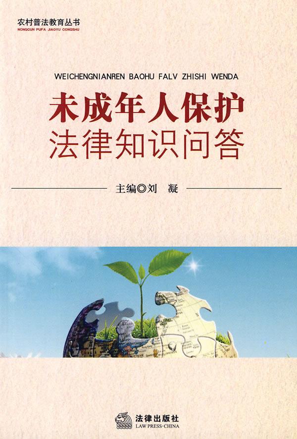 京东商城图书 农村婚姻家庭与未成年人保护法律知识问答 京东商城图