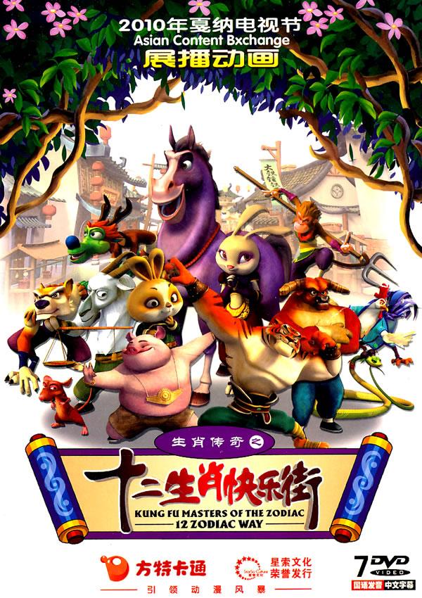 生肖传奇之十二生肖快乐街:i(7dvd)