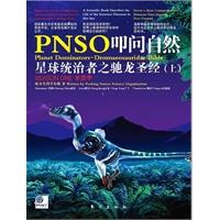 PNSO叩问自然第一季:星球统治者