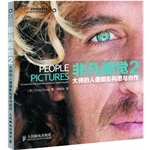 非凡视觉2——大师的人像摄影构思与创作