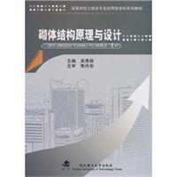 《砌体结构原理与设计》封面