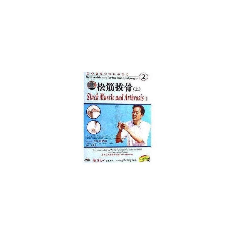 松筋拔骨(上)2dvd