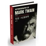 马克.吐温自传 第一卷(唯一中文正式版,百年之后首次公开)预计9月15日到货