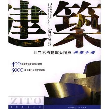 《世界不朽建筑大图典速查手册》紫图大师图典丛书部