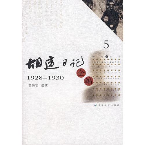 胡适日记全编.5