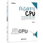 �Լ�����дCPU(��CD����1��)