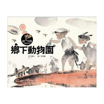 台湾绘本; 乡下动物园;;