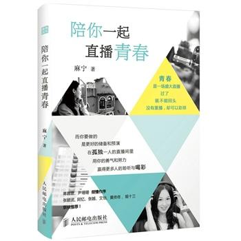 麻宁新书《陪你一起直播青春》出版上市