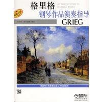 《格里格钢琴作品演奏指导》封面