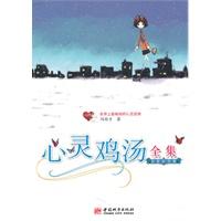 《心灵鸡汤全集:白金纪念版》封面
