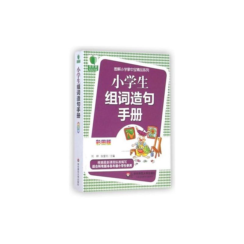 【小学生组词造句手册(彩图版)\/图解小学掌中宝