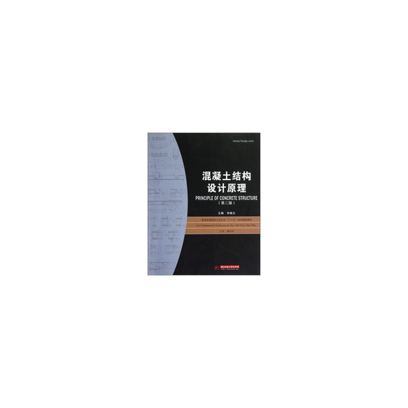《混凝土结构设计原理(第2版)(结合最新规范的混凝土