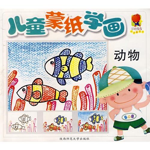 儿童蒙纸学画:动物