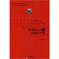 转型社会中的中国共产党