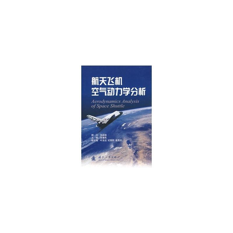 航天飞机空气动力学分析