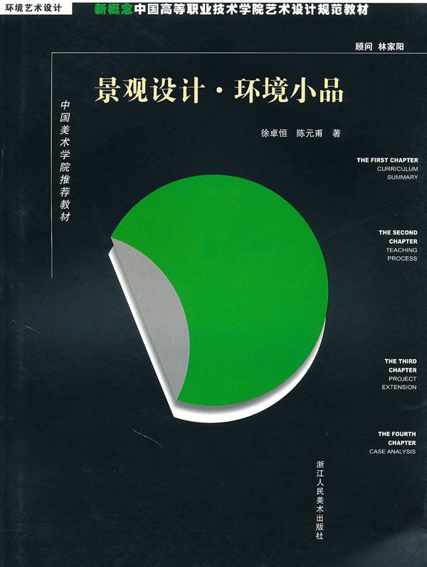 景观设计·环境小品:新概念中国高等职业技术学院艺术设计规范教材