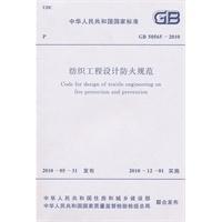《纺织工程设计防火规范GB50565》封面