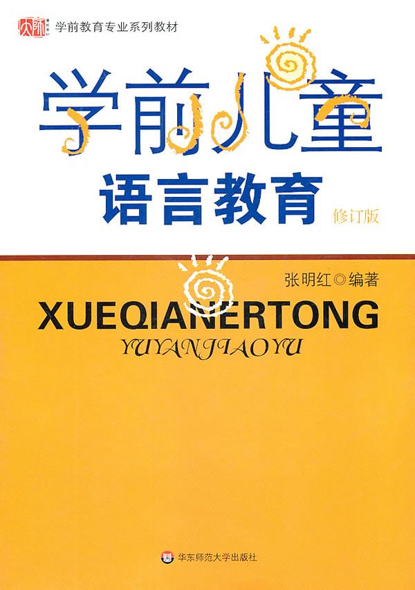 学前儿童语言教育(修订版)