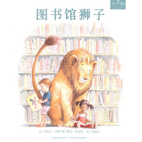 世界阅读日:图解《图书馆狮子》
