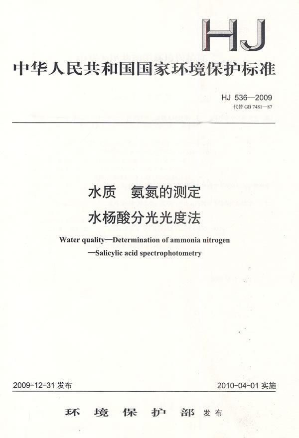 《HJ 536-2009水质 氨氮的测定  水杨酸分光光度法》电子书下载 - 电子书下载 - 电子书下载