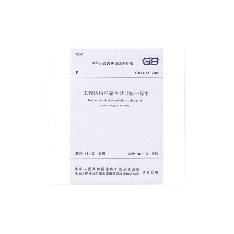 《工程结构可靠性设计统一标准:gb50153-2008》