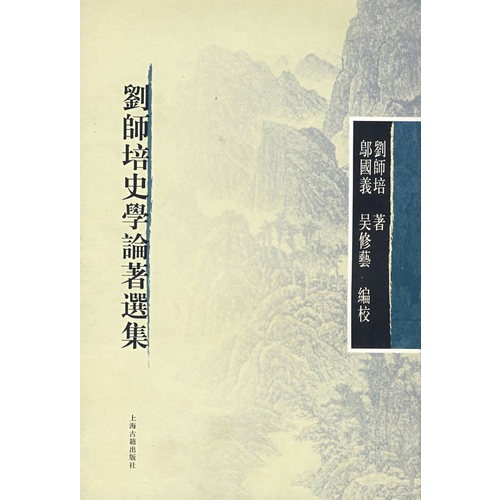 刘师培史学论著选集