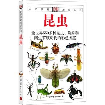 蜘蛛和陆生节肢动物的彩色图鉴-自然珍藏图鉴丛书