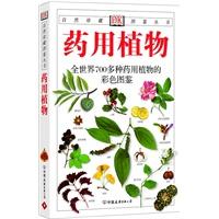 《药用植物:全世界700多种药用植物的彩色图鉴――自然珍藏图鉴丛书》封面