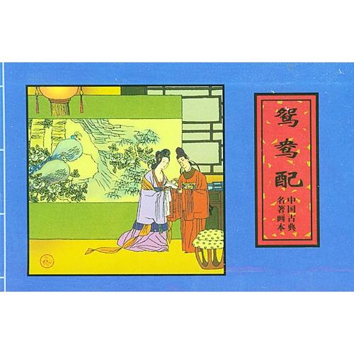 鸳鸯配·古镜记·虬髯客(全三册)——中国古典名著图片