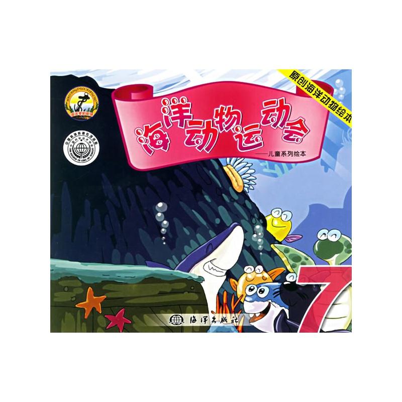 《海洋动物运动会7——儿童系列绘本》北京黄金田